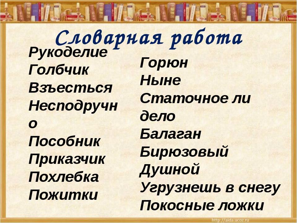 Рукоделие Голбчик Взъесться Несподручно Пособник Приказчик Похлебка Пожитки...