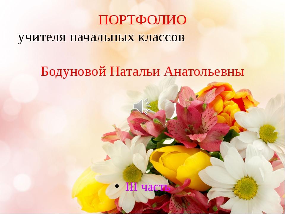 ПОРТФОЛИО учителя начальных классов Бодуновой Натальи Анатольевны III часть