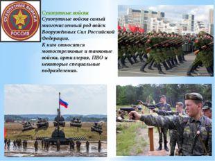 Сухопутные войска Сухопутные войска самый многочисленный род войск Вооружённы