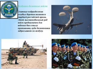 Воздушно-десантные войска Элитные подразделения голубых беретов являются гва