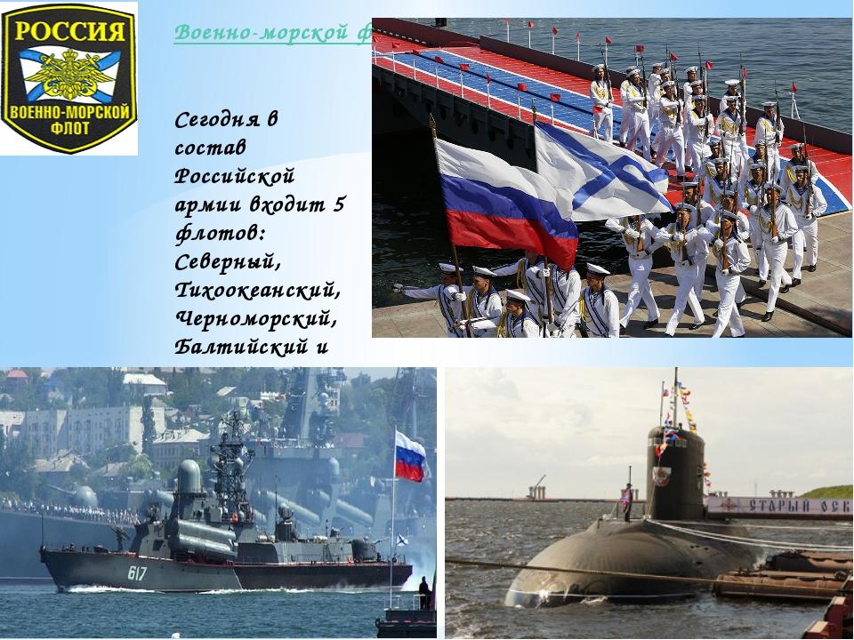 Военно-морской флот Сегодня в состав Российской армии входит 5 флотов: Север...