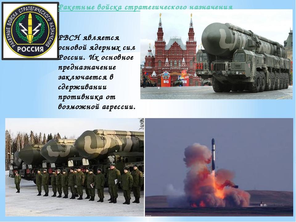 Ракетные войска стратегического назначения РВСН является основой ядерных сил...