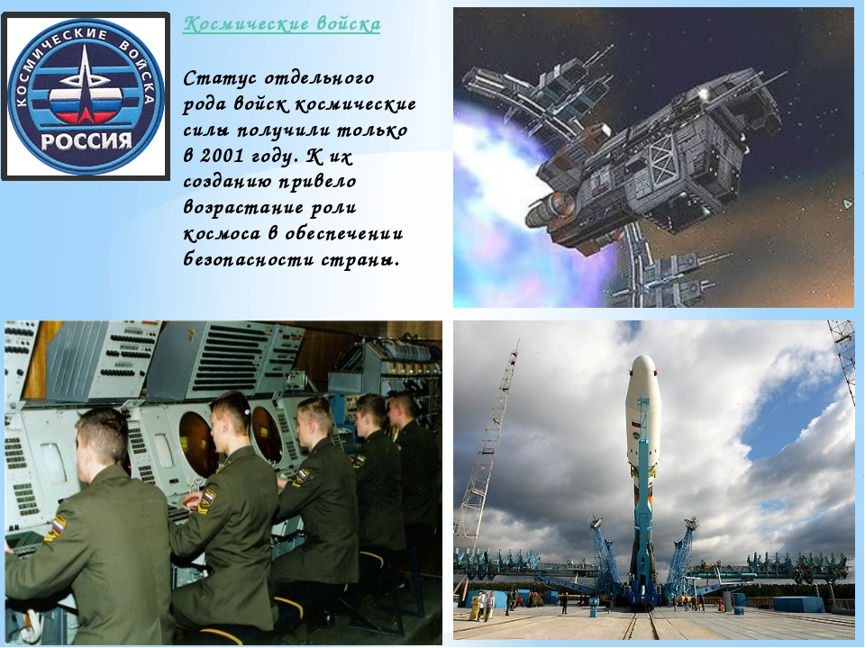 Космические войска Статус отдельного рода войск космические силы получили то...