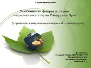 Особенности флоры и фауны национального парка Самарская Лука (в сравнении с