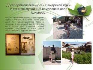 Достопримечательности Самарской Луки. Историко-музейный комплекс в селе Ширяе