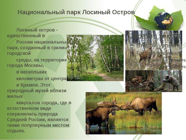 Национальный парк Лосиный Остров Лосиный остров - единственный в России нац...