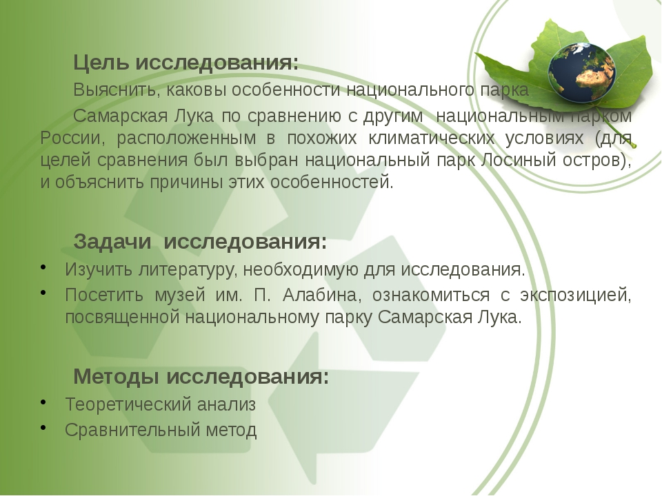 Цель исследования: Выяснить, каковы особенности национального парка Самар...