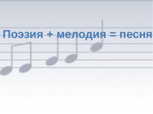 Поэзия + мелодия = песня