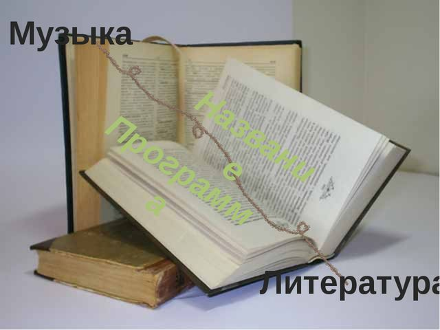 Музыка Литература Название Программа
