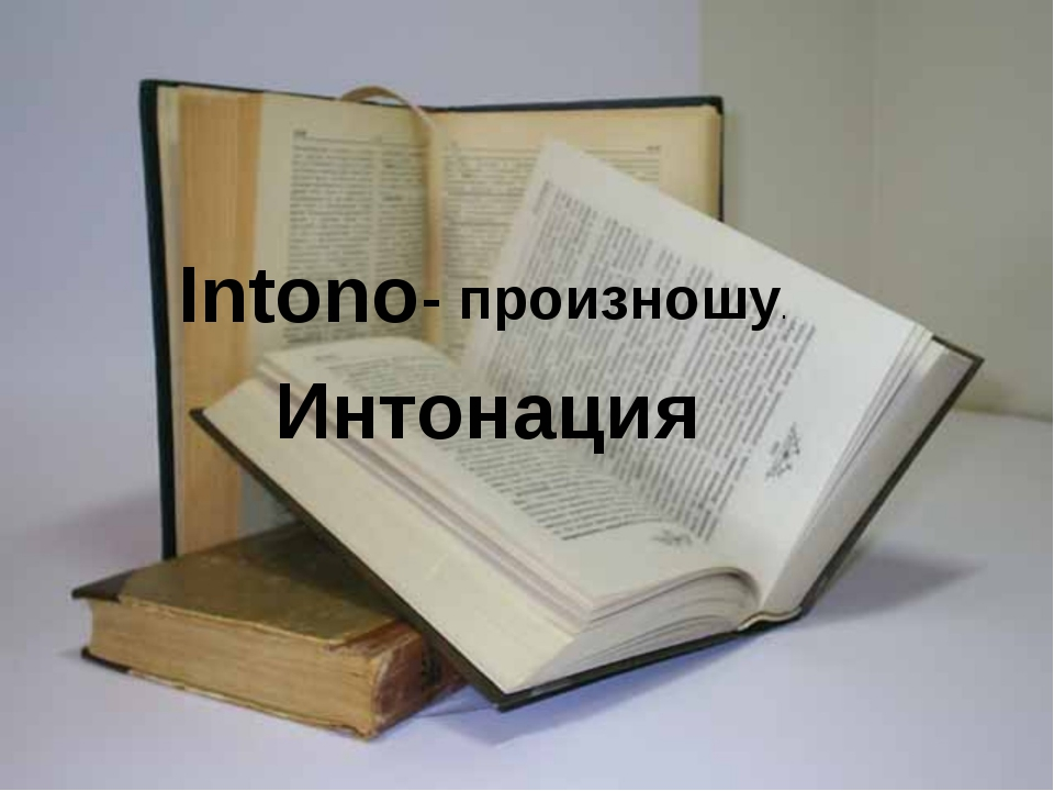 Intono - произношу. Интонация