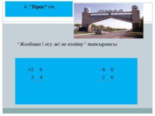 """4. """"Тараз"""" ст. """"Жазбаша қосу және азайту"""" тапсырмасы.   +2 6"""