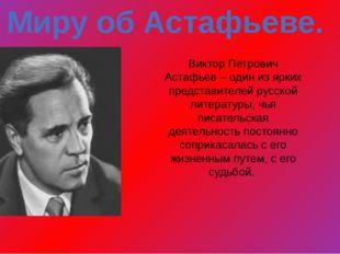 Миру об Астафьеве. Виктор Петрович Астафьев – один из ярких представителей ру