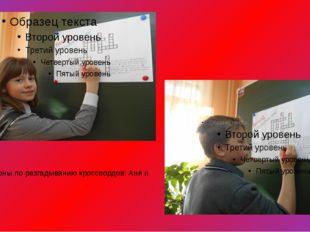 Чемпионы по разгадыванию кроссвордов: Аня и Илья