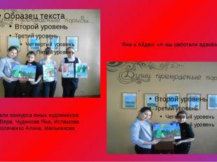 Победители конкурса юных художников: Тирская Вера, Чудинова Яна, Исламова Айд
