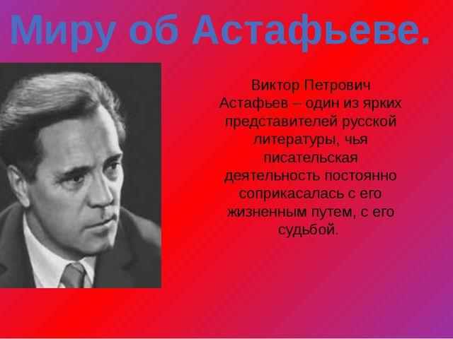 Миру об Астафьеве. Виктор Петрович Астафьев – один из ярких представителей ру...