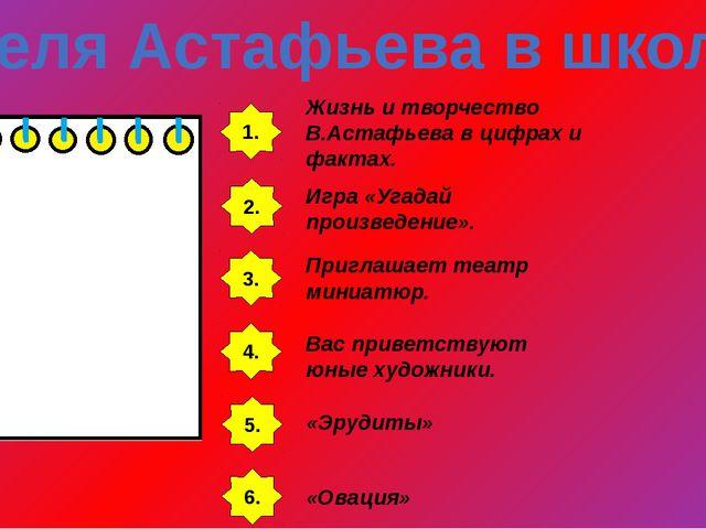 Неделя Астафьева в школе. 1. 6. 5. 4. 3. 2. 7 Жизнь и творчество В.Астафьева...