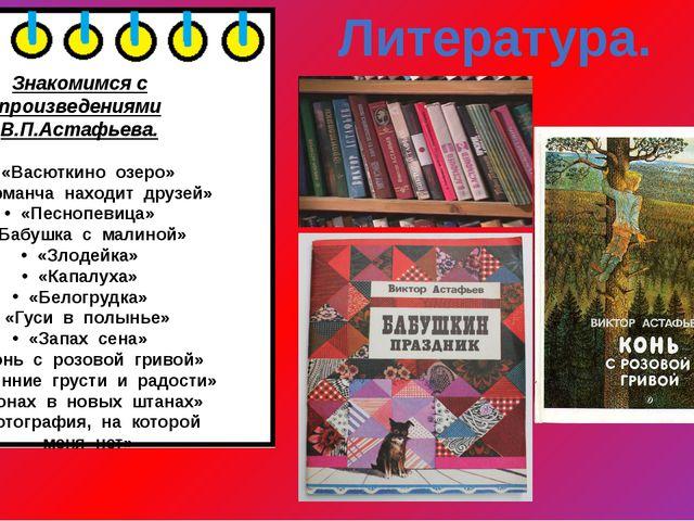 Литература. Знакомимся с произведениями В.П.Астафьева.  «Васюткино озеро» «Г...