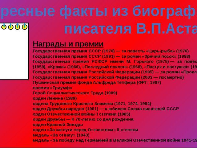 Интересные факты из биографии писателя В.П.Астафьева. 1 День Награды и премии...
