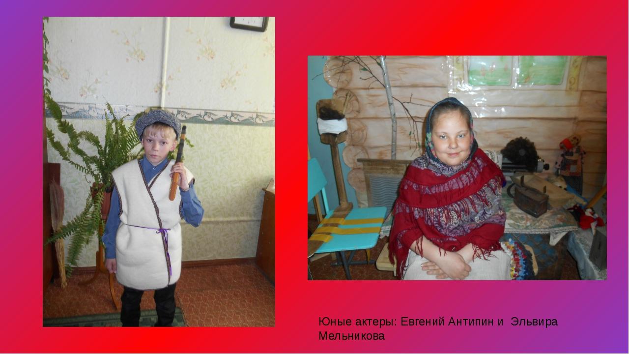 Юные актеры: Евгений Антипин и Эльвира Мельникова