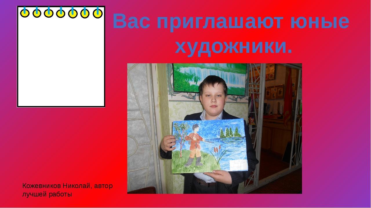 4 День Вас приглашают юные художники. Кожевников Николай, автор лучшей работы