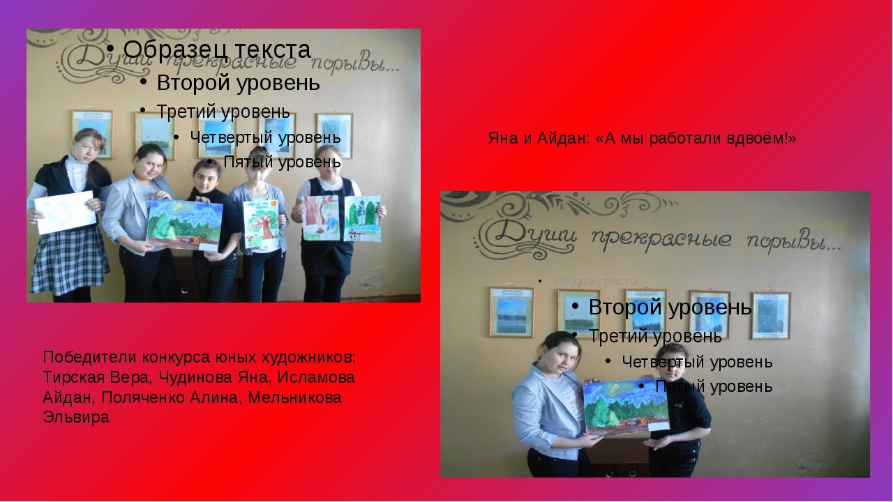 Победители конкурса юных художников: Тирская Вера, Чудинова Яна, Исламова Айд...