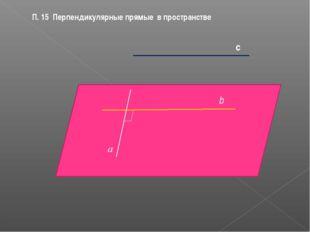 с b a П. 15 Перпендикулярные прямые в пространстве