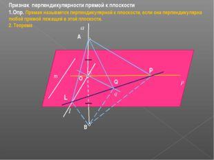 Признак перпендикулярности прямой к плоскости Опр. Прямая называется перпенди