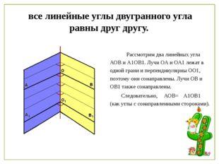 все линейные углы двугранного угла равны друг другу. Рассмотрим два линейных