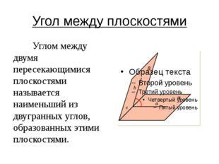 Угол между плоскостями Углом между двумя пересекающимися плоскостями называет