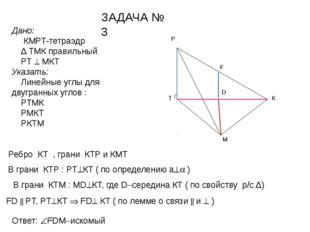 ЗАДАЧА № 3 Дано: КМРТ-тетраэдр Δ ТМК правильный РТ  МКТ Указать: Линейные уг