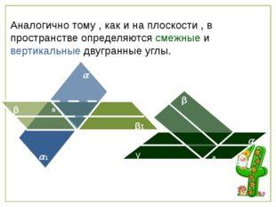 Аналогично тому , как и на плоскости , в пространстве определяются смежные и