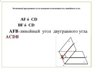 Величиной двугранного угла называется величина его линейного угла. AF ⊥ CD B
