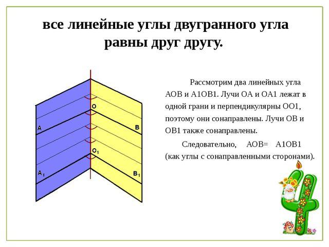 все линейные углы двугранного угла равны друг другу. Рассмотрим два линейных...