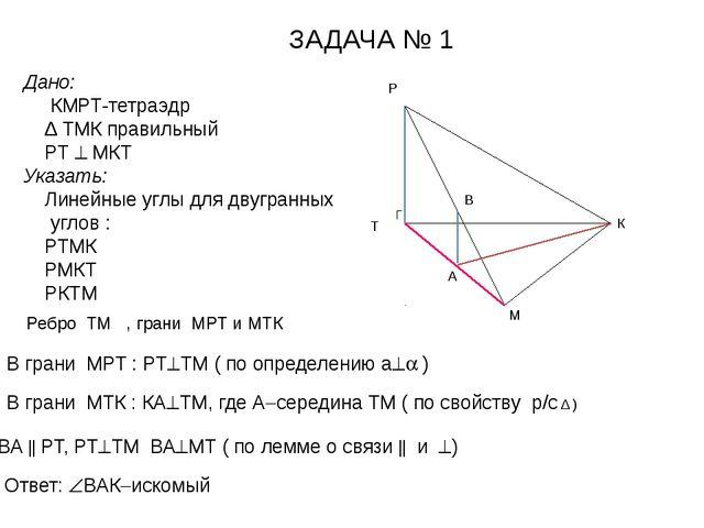 Дано: КМРТ-тетраэдр Δ ТМК правильный РТ  МКТ Указать: Линейные углы для дву...