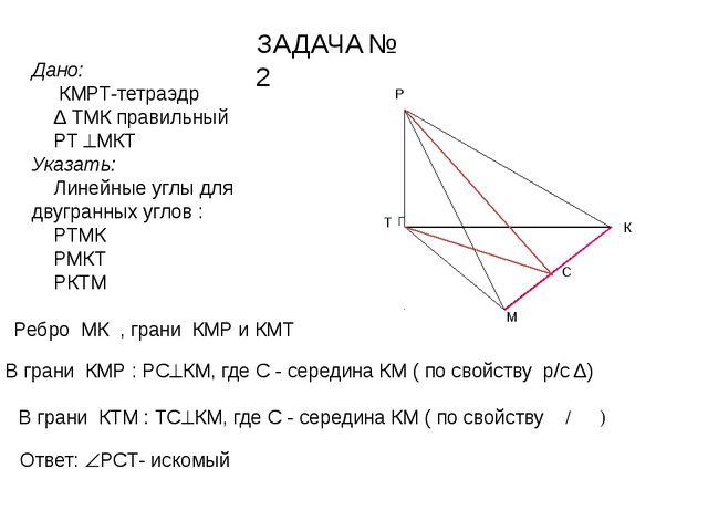 ЗАДАЧА № 2 Дано: КМРТ-тетраэдр Δ ТМК правильный РТ МКТ Указать: Линейные угл...