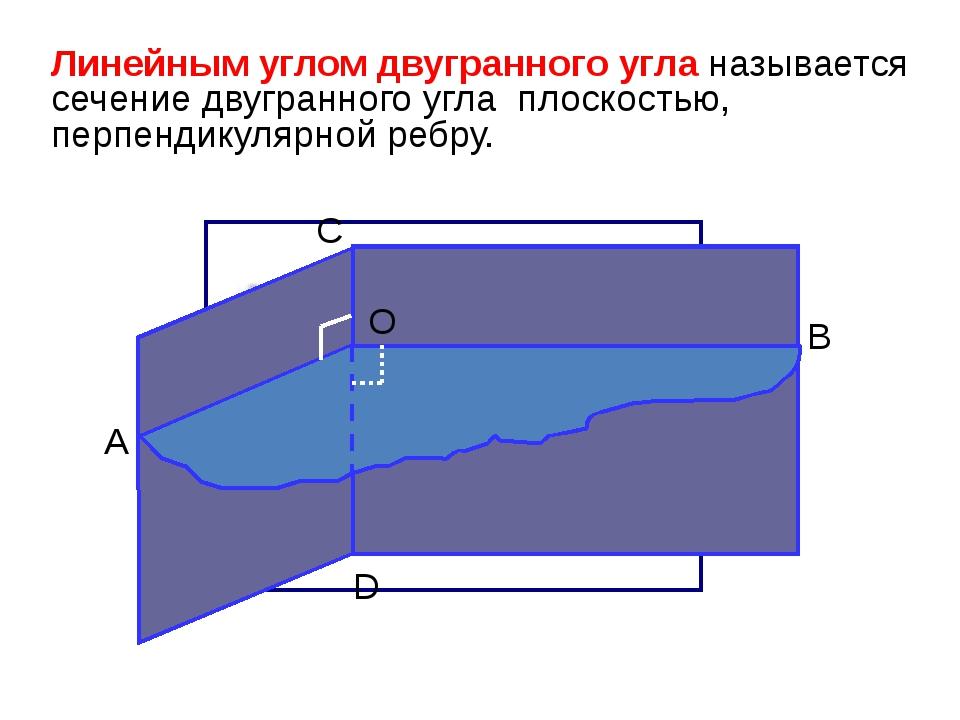 Линейным углом двугранного угла называется сечение двугранного угла плоскость...