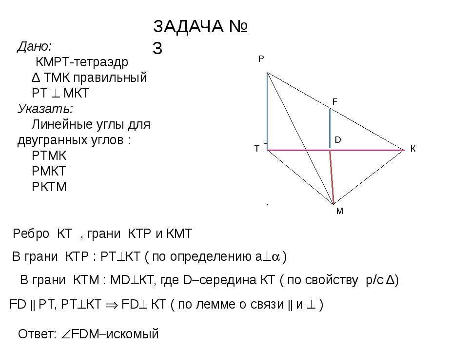 ЗАДАЧА № 3 Дано: КМРТ-тетраэдр Δ ТМК правильный РТ  МКТ Указать: Линейные уг...