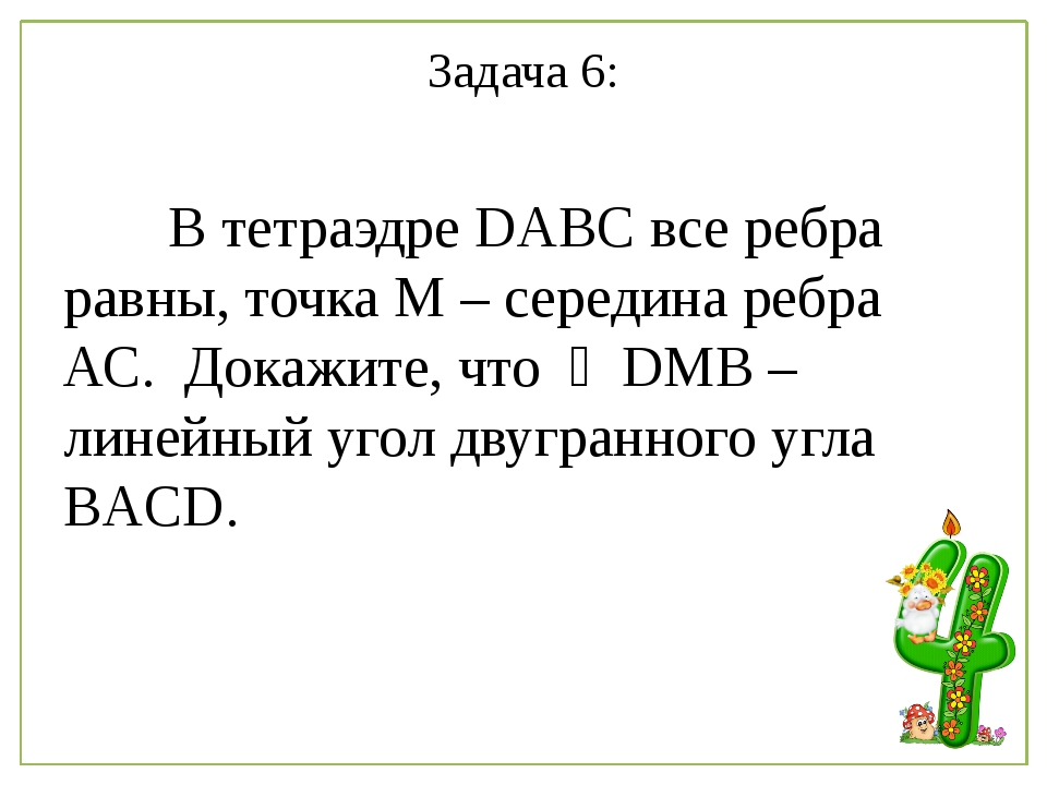 Задача 6: В тетраэдре DABC все ребра равны, точка М – середина ребра АС. Дока...