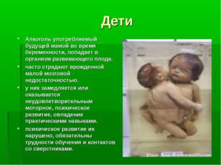 Дети Алкоголь употребляемый будущей мамой во время беременности, попадает в о