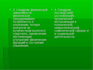 3. Синдром физической зависимости: физическая (неудержимая) потребность в опь