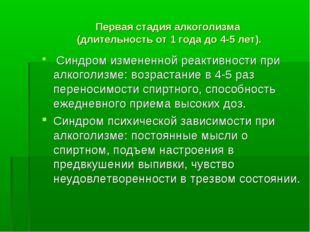 Первая стадия алкоголизма (длительность от 1 года до 4-5 лет). Синдром измене