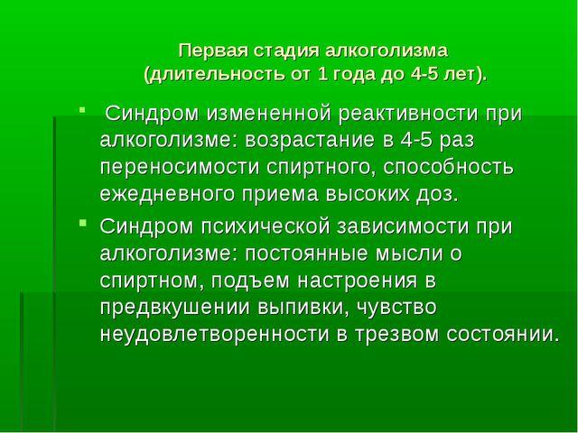 Первая стадия алкоголизма (длительность от 1 года до 4-5 лет). Синдром измене...