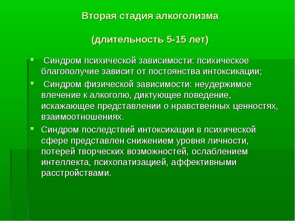 Вторая стадия алкоголизма (длительность 5-15 лет) Синдром психической зависим...