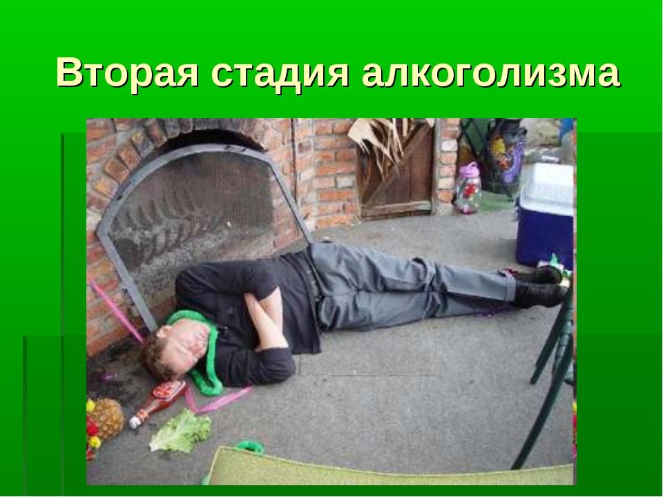 Вторая стадия алкоголизма