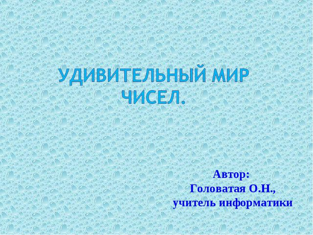 Автор: Головатая О.Н., учитель информатики