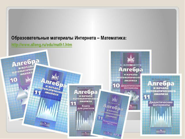 Образовательные материалы Интернета – Математика: http://www.alleng.ru/edu/m...