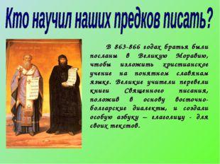 В 863-866 годах братья были посланы в Великую Моравию, чтобы изложить христи