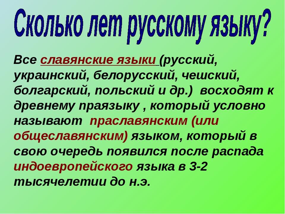 Все славянские языки (русский, украинский, белорусский, чешский, болгарский,...