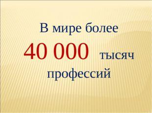 В мире более 40 000 тысяч профессий