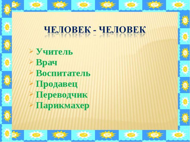 Учитель Врач Воспитатель Продавец Переводчик Парикмахер